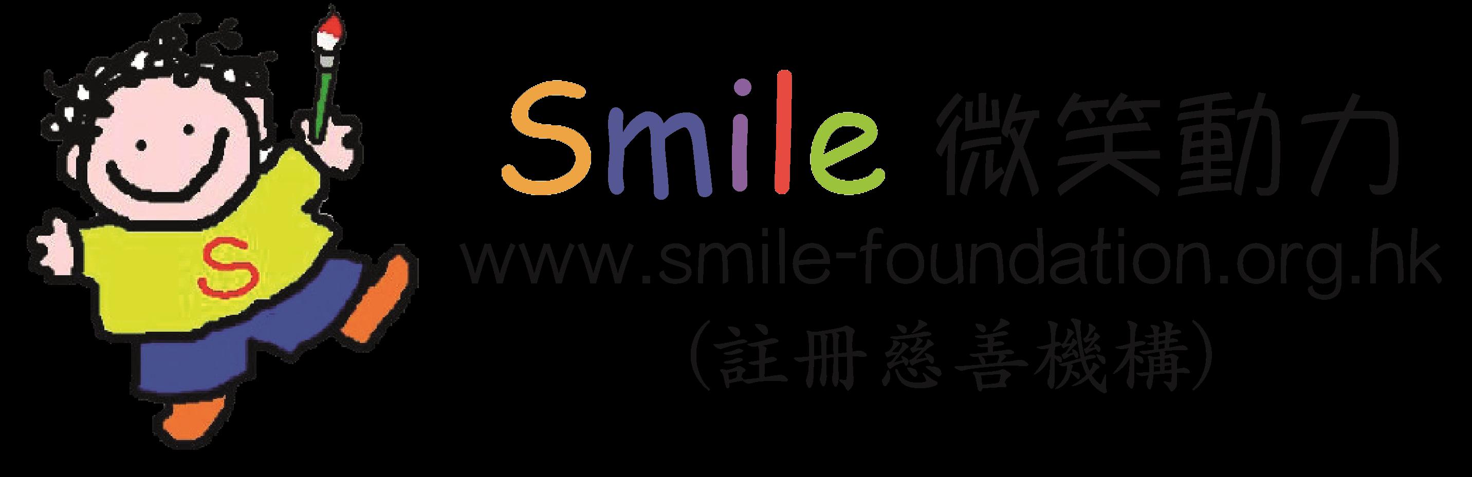 微笑動力慈善機構