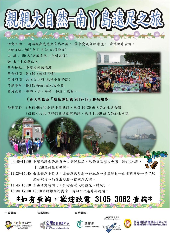 2019 Smile南丫島遠足生態之旅