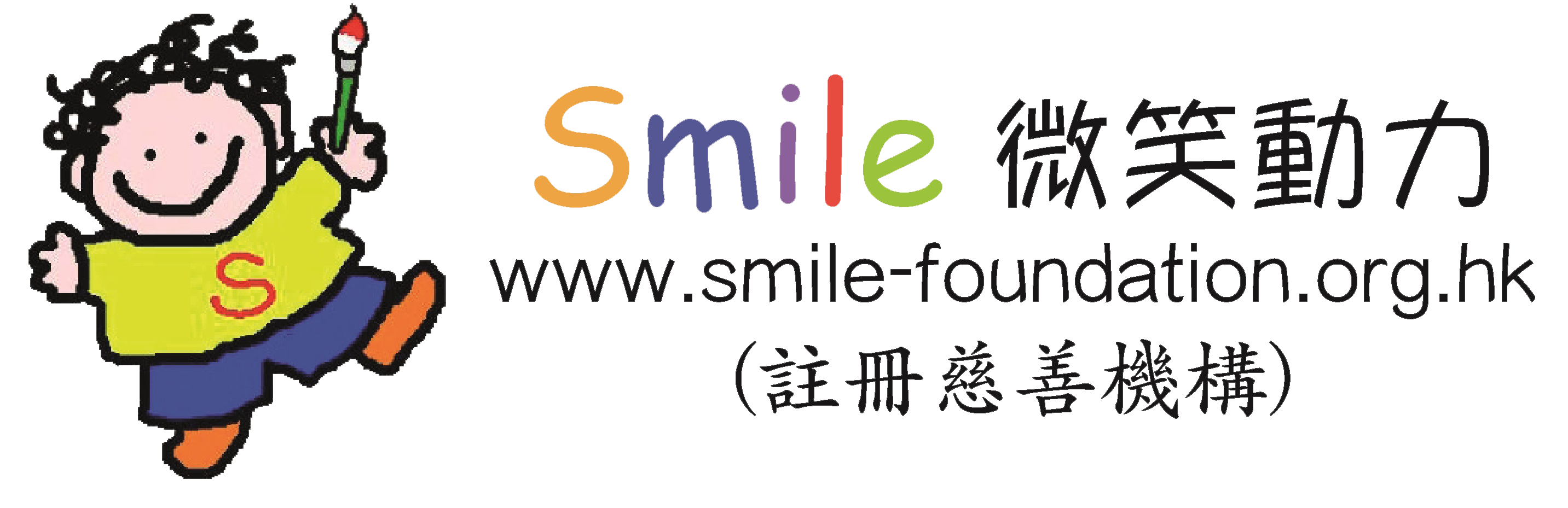微笑動力慈善機構 Smile Foundation