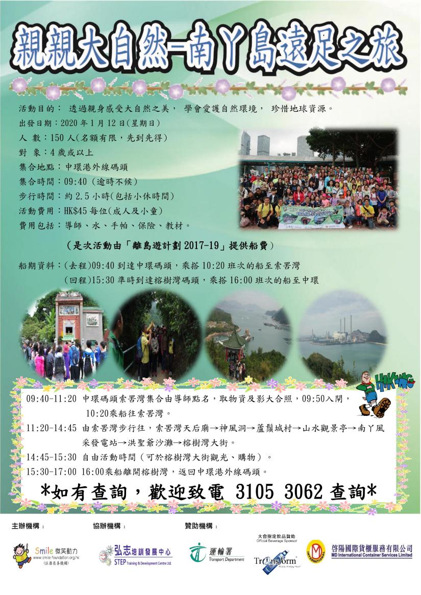 2020 Smile南丫島遠足生態之旅